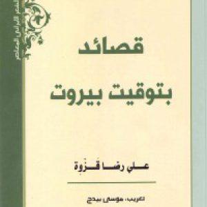 قصائد بتوقیت بیروت
