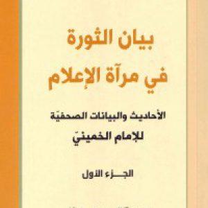 بیان الثورة فی مرآة الإعلام: الأحادیث والبیانات الصحفیّة للإمام الخمینی _ الجزء الأول