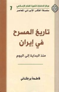 تاریخ المسرح فی إبران...منذ البدایة إلی الیوم