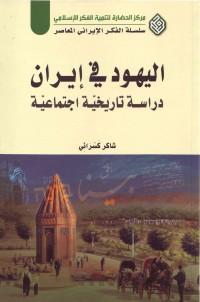 الیهود فی إیران : دراسة تاریخیّة اجتماعیّة