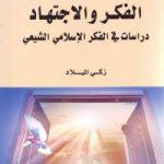 الفکر واالاجتهاد : دراسات فی الفکر الإسلامی الشیعی