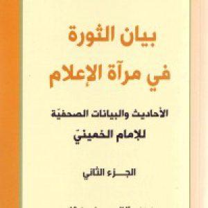 بیان الثورة فی مرآة الإعلام: الأحادیث والبیانات الصحفیّة للإمام الخمینی _ الجزء الثانی