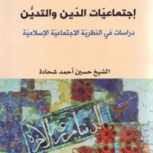 إجتماعیّات الدّین والتدیّن (دراسات فی النظریّة الاجتماعیّة الإسلامیّة)