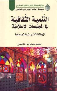 التّنمیة الثّقافیّة فی المجتمعات الإسلامیّة: الحالة الإیرانیّة نموذجا