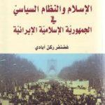 الإسلام و النظام السیاسی فی الجمهوریّة الإسلامیّة الإیرانیّة