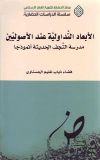 الأبعاد التّداولیّة عند الأصولییّن: مدرسة النّجف الحدیثة أنموذجا