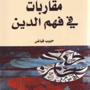مقاربات فی فهم الدین