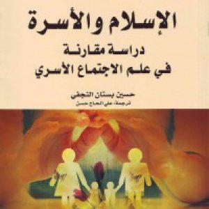 الإسلام والأسرة: دراسة مقارنة فی علم الاجتماع الأسری