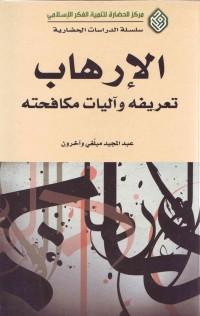 الإرهاب : تعریفه و آلیّات مکافحته
