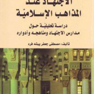 الاجتهاد عند المذاهب الإسلامیّة: دراسة تحلیلیّة حول مدارس الاجتهاد و مناهجه و أدواره