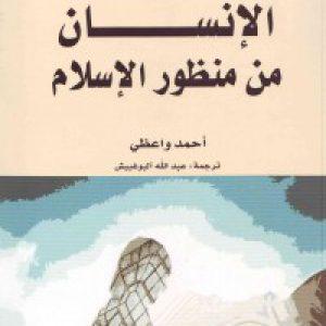 الإنسان من منظور الإسلام