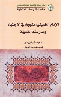 الإمام الخمینی: منهجه فی الاجتهاد و مدرسته الفقهیّة