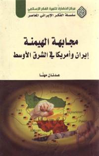 مجابهة الهیمنة إیران و أمریکا فی الشرق الأوسط