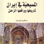 المسیحیّة فی إیران : تاریخها وواقعها الرّاهن