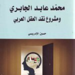 محمّد عابد الجابری و مشروع نقد العقل العربی