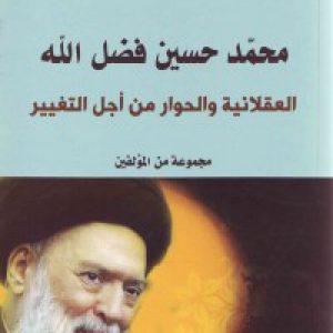 محمّد حسین فضل اللّه: العقلانیة والحوار من أجل التغییر