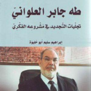 طه جابر العلوانی تجلّیات التّجدید فی مشروعه الفکریّ