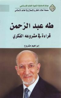 طه عبدالرّحمن: قراءة فی مشروعه الفکری