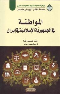 المواطنة فی الجمهوریّة الإسلامیّة فی إیران