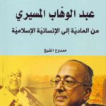 عبد الوهّاب المسیری: من المادیّة إلی الإنسانیّة الإسلامیّة