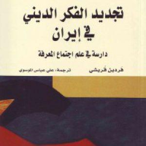 تجدید الفکر الدینی فی إیران: دراسة فی علم اجتماع المعرفة