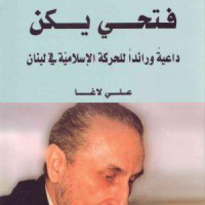 فتحی یکن _ داعیة ورائدا للحرکة الإسلامیّة فی لبنان