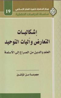 إشکالیات التعارض و آلیات التوحید: العلم والدین من الصراع إلی الأسلمة