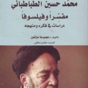 محمّد حسین الطباطبائی مفسّرا و فیلسوفا : دراسات فی فکرة و منهجه