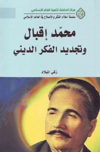 محمّد إقبال و تجدید الفکر الدینی