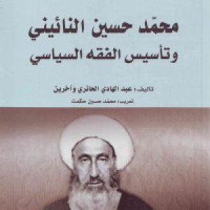محمّد حسین النائینی و تأسیس الفقه السیاسی