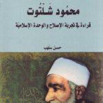محمود شلتوت: قراءة فی تجربة الإصلاح والوحدة الإسلامیة