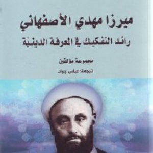 میرزامهدی الأصفهانی: رائد التفکیک فی المعرفة الدینیّة