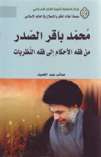 محمّد باقر الصّدر من فقه الأحکام إلی فقه النّظریات