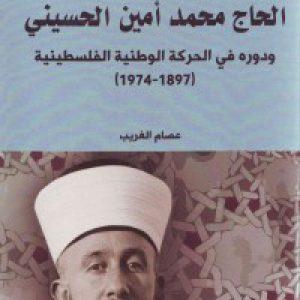 الحاج محمد أمین الحسینی و دوره فی الحرکة الوطنیة الفلسطینیة(1897_ 1974)