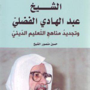 الشیخ عبدالهادی الفضلیّ و تجدید مناهج التّعلیم الدّینی