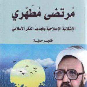 مرتضی مطهّری الإشکالیّة الإصلاحیّة و تجدید الفکر الإسلامی