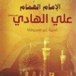 الإمام الهمام علی الهادی