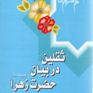ثقلین در بیان حضرت زهرا علیها السلام