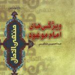 بازنویسی منتهی الآمال(6 جلدی)