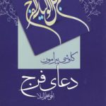 کاوشی پیرامون دعای فرج(الهی عظم البلا)