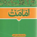 مجموعه اصول عقاید (5 جلدی - توحید،نبوت،امامت،عدل الهی،انسان و معاد)