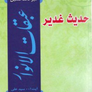 حدیث غدیر: گزارشی مختصر و روان از کتاب عبقات الانوار