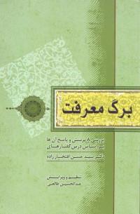 برگ معرفت: بررسی هشت پرسش و پاسخ آنها بر اساس درس گفتارهای دکتر سید حسن افتخارزاده