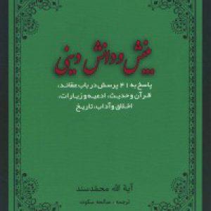 بینش و دانش دینی: پاسخ به 41 پرسش در باب عقائد، قرآن و حدیث
