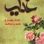 غدیر نماد مهر و علم و عدالت