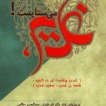 غدیر، می ستایمت! : غدیر چشمه ای در کویر، قصه ی غدیر، سفیر غدیر)