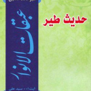 حدیث طیر:گزارشی مختصر و روان از کتاب عبقات الانوار