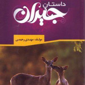 داستان جیران