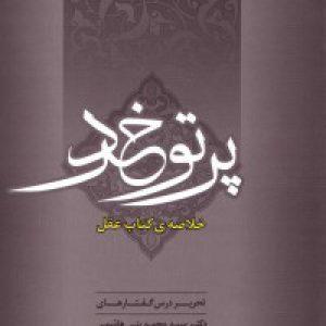 پرتو خرد: تحریر درس گفتارهای دکتر سید محمد بنی هاشمی