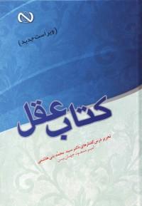 کتاب عقل: تحریر درس کفتارهای دکتر سید محمد بنی هاشمی